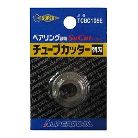 【メール便可】SUPER スーパーツール チューブカッター用 替刃 ベアリング装備 TCBC105E