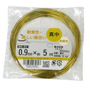 【メール便可】八幡ねじ 真鍮針金ミニ#20×5m