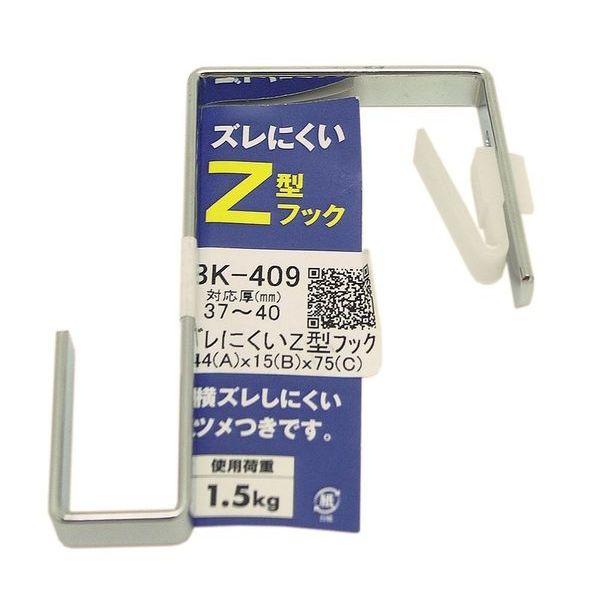 【メール便可】WAKI 和気産業 ズレにくいZ型フック BK-409 対応扉厚37mm〜40mm