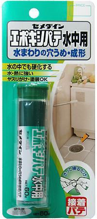 セメダイン エポキシパテ 水中用 白色 60g HC-119