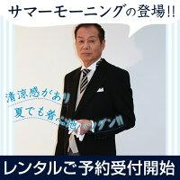 サマーモーニング/レンタル/往復送料無料