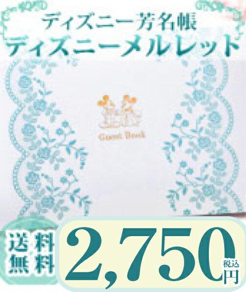 【送料無料】【結婚式 芳名帳】ディズニーの【ゲストブック】メルレット