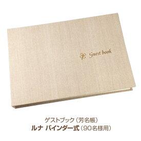 【送料無料】芳名帳 ゲストブック 「ルナ」バインダー式 リフィル15枚(90名用)付