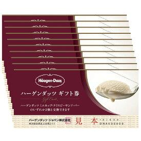 【送料無料】ハーゲンダッツギフト券 10枚 アイスクリーム ギフト券 / プレゼント 景品 ポイント消化