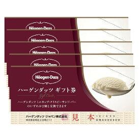 【送料無料】ハーゲンダッツギフト券 5枚 アイスクリーム ギフト券 / プレゼント 景品 ポイント消化