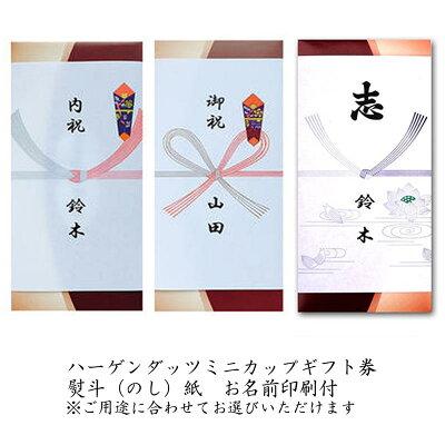 のし袋・のし紙サービス(印刷代込)