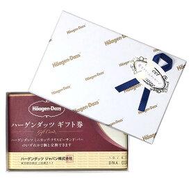 【あす楽】ハーゲンダッツ包装紙を使ったギフトボックス入り ギフト券 2枚 /プレゼント 景品 ポイント消化 に最適