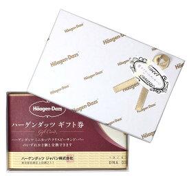 【あす楽】ハーゲンダッツ包装紙を使ったギフトボックス入り ギフト券 5枚 /プレゼント 景品 ポイント消化 に最適
