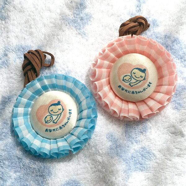 マタニティロゼット ピンク&ブルー(妊婦の必需品、お出かけのバッグ等に掛けて)おしゃれなロゼットリボン