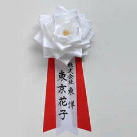 毛筆筆耕による名入れ「筆耕付き」胸章リボンバラ(名入れ胸バラ徽章)<大 各色>