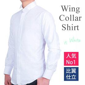 c1d48e1201ff8 ウイングカラーシャツ/全国の結婚式場やドレスショップで採用されている