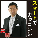レンタル フォーマル・ディレクターズスーツ ショート モーニング パーティ