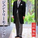【モーニング レンタル】【往復送料無料】ジェントリーモーニング レンタル MRG-001 結婚式モーニングレンタル パ…