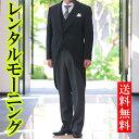 【モーニング レンタル】【往復送料無料】モーニングレンタルmrg_003 結婚式モーニングレンタル パーティーモーニン…