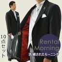 【レンタルモーニング】【往復送料無料】モーニング レンタル grooveフォーマル・ディレクターズスーツに小物がセット…