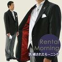 【レンタルモーニング】【往復送料無料】 モーニング レンタル フォーマル・ディレクターズスーツ カッコいいショー…