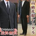 【レンタル】礼服喪服レンタル男性【送料無料】礼服 男性 シングル FM-003 結婚式礼服レンタル 葬儀礼服レンタル …