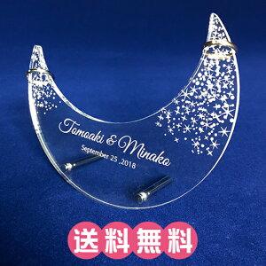 リングピローアクリル【名入れ リングスタンド】 指輪 結婚式 記念品 ブライダル ウェディング 月