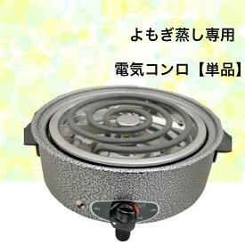 黄土よもぎ蒸し専用 電気コンロ 自動調節付 日本仕様