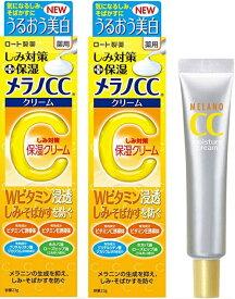 ロート メラノCC 薬用しみ対策保湿クリーム 23g 2個セット