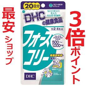 【ポイント3倍!】DHC フォースコリー 20日分 80粒