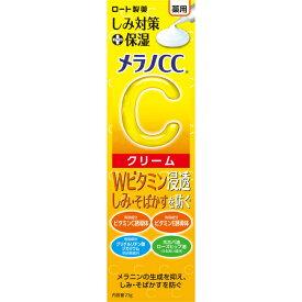 メラノCC 薬用 しみ対策保湿クリーム 23g