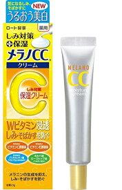 ロート メラノCC 薬用しみ対策保湿クリーム 23g