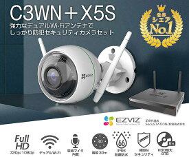 世界シェアNo1 EZVIZ C3WN 4台〜8台 8TB対応NVR付 フルセット