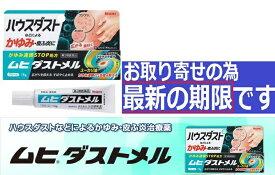 ムヒダストメル 15ml 第3類医薬品