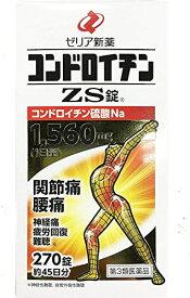 【第3類医薬品】 コンドロイチンZS錠 270錠