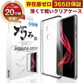 AQUOS zero SH-M10 ケース カバー 透明 クリアケース 薄くて 軽い アクオス 存在感ゼロ 巧みシリーズ OVER`s オーバーズ TP01