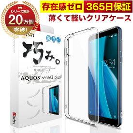AQUOS sense3 plus ケース カバー SH-M11 shv46 透明 クリアケース 薄くて 軽い アクオス 存在感ゼロ 巧みシリーズ OVER`s オーバーズ TP01