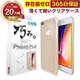 iPhone 7 8 Plus ケース カバー iPhone7Plus / iPhone8Plus 透明 クリアケース 薄くて 軽い アイフォン アイホン 存在感ゼロ 巧みシリーズ OVER`s オーバーズ TP01