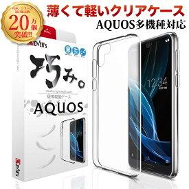 6019b2ff46 【365日完全保証】 AQUOS ケース カバー R2 sense2 sense Plus R compact 透明