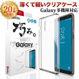 GALAXY ケース カバー galaxy S20 S20+ A20 FEEL2 S9 Plus Note8 Feel SC-04J S8 透明 クリアケース ギャラクシー 存在感ゼロ 巧みシリーズ OVER`s オーバーズ