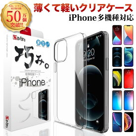 iPhone ケース カバー iPhone8 iPhone7 iPhone XR XS MAX SE iPhone6s iPhone6 Plus 透明 クリアケース アイフォン 存在感ゼロ 巧みシリーズ iPod nano touch OVER`s オーバーズ