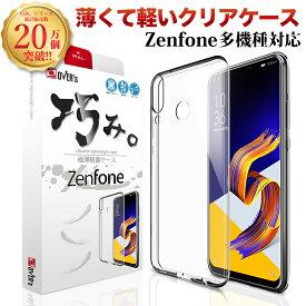 ZenFone ケース カバー ZenFone5 ZenFone4 Max Plus ZenFone3 透明 クリアケース ゼンフォン 存在感ゼロ 巧みシリーズ ZE620KL ZS620KL ZC520KL ZB570TL OVER`s オーバーズ