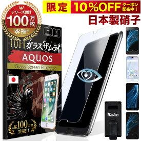【10%OFFクーポン配布中】 AQUOS ガラスフィルム フィルム sense2 ( SHV43 SH-01L SH-M08 ) R2 ( SH-03K SHV42 ) R compact sense basic 日本製ガラス素材 10H ガラスザムライ OVER`s オーバーズ