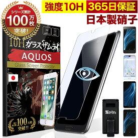 【 365日完全保証 ブルーライトカット 】 AQUOS ガラスフィルム フィルム sense2 ( SHV43 SH-01L SH-M08 ) R2 ( SH-03K SHV42 ) R compact sense basic 日本製ガラス素材 10H ガラスザムライ OVER`s オーバーズ
