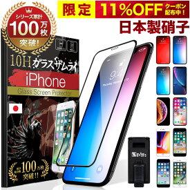 【11%OFFクーポン配布中】 iPhone ガラスフィルム フィルム 全面保護 iPhone11 Pro Max iPhone8 iPhone7 iPhone XR XS iPhoneX iPhone6s iPhone6 3D 全面保護フィルム 日本製ガラス素材 10H ガラスザムライ アイフォン 液晶保護フィルム OVER`s オーバーズ