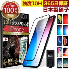 iPhoneガラスフィルムフィルム全面保護iPhone8iPhone7iPhoneXRXSMAXiPhoneXiPhone6siPhone64D全面保護保護フィルム日本製ガラス素材10Hガラスザムライアイフォン黒縁白縁