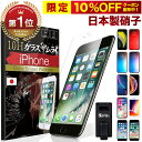 【10%OFFクーポン配布中】 iPhone ガラスフィルム 保護フィルム iPhone11 Pro max iPhone8 iPhone7 iPhone XR XS SE i…
