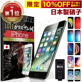 【10%OFFクーポン配布中】 【楽天1位獲得】 iPhone ガラスフィルム 保護フィルム iPhoneSE (第二世代) 11 Pro max iPhone8 iPhone7 iPhone XR XS SE X 6s 6 plus フィルム 10H ガラスザムライ アイフォン iPod touch 液晶保護フィルム OVER`s オーバーズ iPhone SE2 2020