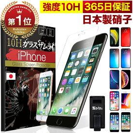 【365日完全保証】 iPhone ガラスフィルム 保護フィルム iPhone11 Pro max iPhone8 iPhone7 iPhone XR XS SE iPhoneX iPhone6s iPhone6 plus フィルム 日本製ガラス素材 10H ガラスザムライ アイフォン iPod touch 液晶保護フィルム OVER`s オーバーズ
