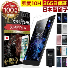 XPERIAフィルムガラスフィルムXZ2PREMIUMCompactXZ1XZXPerformanceZ5Z4Z3Z2A2ZL2A日本製10Hガラスザムライ保護フィルムエクスペリア