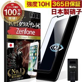 ZenFone Max (M2) ガラスフィルム フィルム ZB633KL 全面 保護 3D ブルーライトカット 10H ガラスザムライ 保護フィルム 全面保護フィルム ゼンフォン 液晶保護フィルム OVER`s 黒縁