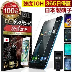 ZenFoneフィルムガラスフィルムzenfoneGo2Laser2ZB551KLZE500KLZE551ML日本製10Hガラスザムライ保護フィルムゼンフォン