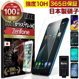 【365日完全保証】 ZenFone ガラスフィルム フィルム Zenfone5 zenfone Go 2Laser 2 ZE620KL Zenfone5Z ZS620KL ZB551KL ZE500KL ZE551ML 日本製ガラス素材 10H ガラスザムライ 保護フィルム ゼンフォン OVER`s オーバーズ
