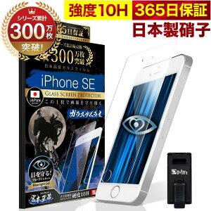 【10%OFFクーポン配布中】iPhone SE (第一世代) iPhone5s iPhone5 ガラスフィルム 保護フィルム ブルーライト32%カット 目に優しい ブルーライトカット 10H ガラスザムライ フィルム 液晶保護フィルム O