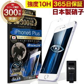 【 365日完全保証 ブルーライトカット 】 iPhone 6 Plus ガラスフィルム 保護フィルム ブルーライト32%カット 目に優しい 10H ガラスザムライ フィルム 液晶保護フィルム OVER`s オーバーズ TP01